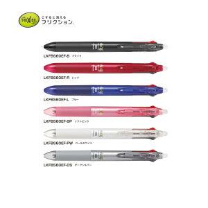 パイロット フリクションボール3スリム LKFBS60EF【PILOT】【多色ボールペン】【0.5mm】【3色】【消せるボールペン】