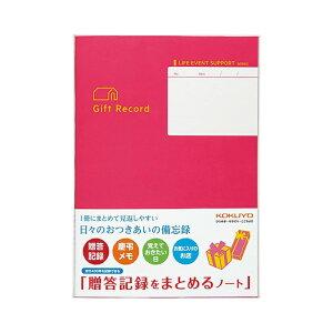 コクヨ 贈答記録をまとめるノート LES−R103