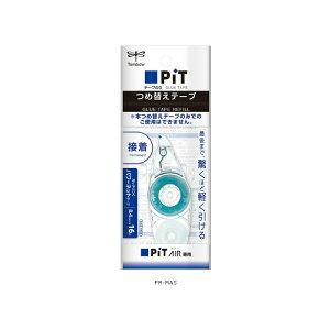 トンボ鉛筆 ピットエアー用つめ替えテープ【PiT AIR】【PR−MAS】【幅8.4mm×長さ16m】【★6個までネコポス対応可★】