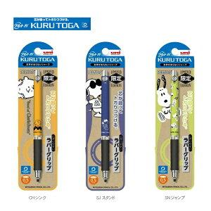 【★数量限定★】三菱鉛筆 クルトガ ラバーグリップ付モデル スヌーピーシリーズM5-856 シャープペンシル 芯径0.5mm