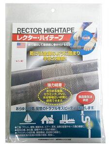 【ユニテック】レクターハイテープ/25mm×0.75mm/20A以下/パット・ゴムグローブ付き/RH-1【グラスファイバー製布テープ補修材/配管・パイプ・ホース補修テープ】
