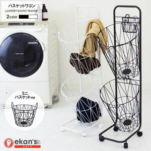 ランドリーバスケットワゴン ミニバスケット付き 丸型 ランドリーバスケット 洗濯かご 2段 キャスター付き ワイヤーバスケット ランドリーワゴン ワゴン スリム ミニバスケット ホワイト