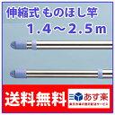物干し竿 伸縮物干し竿 1.4〜2.5m 1本 ステンレス 物干し ものほし もの干し 竿 もの干し竿 室内 《あす楽対応》