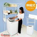 ランドリーラック 2段 あす楽対応 送料無料 洗濯機 ラック おしゃれ 伸縮 洗濯機ラック 洗濯機収納 収納 ランドリー収…