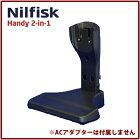 充電台≪ニルフィスク/Nilfisk充電式スティッククリーナー用≫