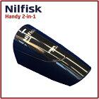 ダストコンテナ≪ニルフィスク/Nilfisk充電式スティッククリーナー用≫