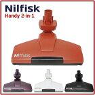 パワーブラシヘッドユニット(ホワイト/ブラック/レッド)≪ニルフィスク/Nilfisk充電式スティッククリーナー用≫