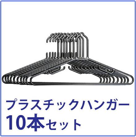 プラスチックハンガー 10本セット ブラック 【 衣類ハンガー スカートハンガー キャミソールハンガー】