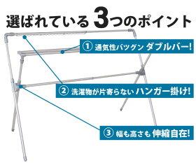 《レビューを書いて送料無料》【ステンレス製】伸縮式多機能布団干し/物干しスタンド/ダブルバータイプ/折りたたみ/X型/ハンガー掛け付き【大容量】[ふとん干しWバータイプ]