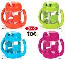 OXO tot(オクソートット)ハンドル付ストローカップ
