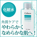 Cellnew-g-lotion-01