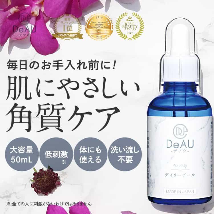 【送料無料】DeAU デアウ デイリーピール 50mL(角質柔軟美容液)【おすすめ】