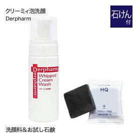 デルファーマ クリーミィ泡洗顔+お試し石鹸の限定セット [ ニキビ予防 脂性肌 乾燥肌 乾燥性敏感肌 Derpharm 低刺激 泡洗顔料 低刺激 ]【おすすめ】