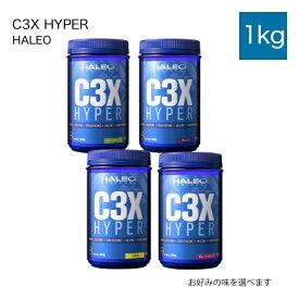 BCAA サプリメント ハレオ HALEO C3Xハイパー C3X HYPER 1000g アミノ酸 【おすすめ】