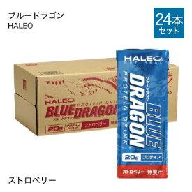 ハレオ HALEO ブルードラゴン BLUE DRAGON1パック(200ml)x1ケース(24パック入り) ストロベリー【おすすめ】プロテイン ハレオブルードラゴン