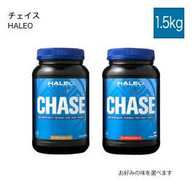 ホエイプロテイン アイソレート ハレオ HALEO チェイス CHASE 1.5kg プロテイン 男性 女性 【おすすめ】 【ハレオ(HALEO)】