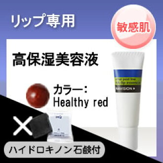"Navision HA lip essence (Healthy red red) ≡ ""Navision"""