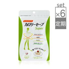 【定期購入】《ダイエットサプリ》スリムサプリメント カロリーセーブスーパー<6袋セット(約2ヶ月分)>【サニーヘルス/サプリメント】
