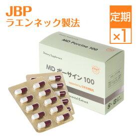 【定期購入】《プラセンタサプリ》New MDポーサイン100<1箱>MDポーサイン100 (ラエンネック/JBP/プラセンタ/サプリメント)【おすすめ】