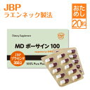 【メール便】JBPマーク プラセンタ サプリ MDポーサイン100 【お試し5日分】【サプリメント/placenta/美容サプリメン…