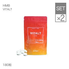 【購入で1袋おまけ!】【メール便】バイタルト HMB 筋肉サプリメント 180粒 2袋セット[ VITALT / サプリ / サプリメント / HMBCA配合 ]
