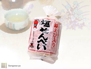 【飛騨高山】寿屋 桜えび入り塩せんべい