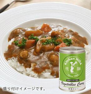 【飛騨高山】野菜カレー 缶