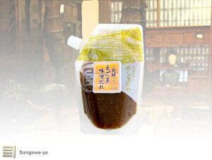 【飛騨高山】こうじや 発酵えごま味噌だれ