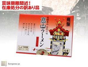 高山ラーメンしょうゆ味 5食 (本舗)*訳あり・賞味期限21.10.17* 通常価格1080円を半額に!