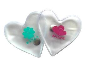 ハート型エコカイロ2個セット【癒し・プチプレゼント・プチギフト・バレンタイン・クローバー】