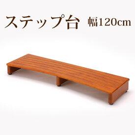 踏み台 玄関床 幅120cm 段差 軽減 玄関踏み台 ステップ台 木製 天然木 アジャスター付き 補助具 介護 子ども 靴 収納 フクダクラフト 完成品