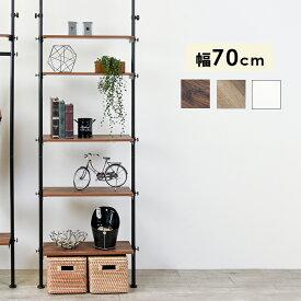 オープンラック 幅70cm おしゃれ 薄型 つっぱり 黒 ブラウン 突っ張り 白 メタルラック 本棚 シンプル 北欧風デザインラック