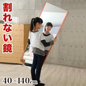 リフェクスミラー 幅40 高さ140cm 割れない鏡 refex ミラー 割れない鏡 日本製 鏡 壁掛け 全身 おしゃれ 姿見 ミラー 国産 フィルム 軽量 薄い 軽い 薄型 安全 ロング コンパクト スリム 吊り式 細い 幅40cm みだしなみ 玄関 40×140 RM-9