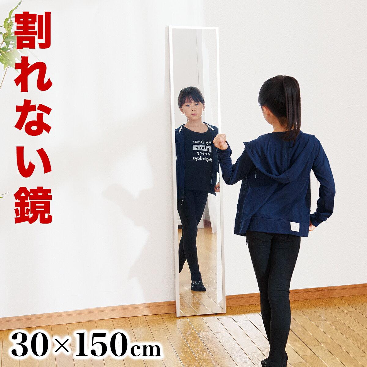 姿見 幅30 高さ150cm 割れない鏡 リフェクスミラー refex ミラー 割れない 日本製 鏡 壁掛け 全身 おしゃれ 姿見 ミラー 国産 フィルム 軽量 薄い 軽い 薄型 安全 ロング スリム 大型 吊り式 幅30cm 30×150 みだしなみ 玄関 RM-3 rvpr