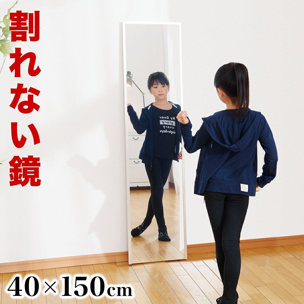 割れない鏡 リフェクスミラー refex ミラー 幅40 高さ150 日本製 鏡 壁掛け 全身 おしゃれ 姿見 ミラー 国産 フィルム 軽量 薄い 軽い 薄型 安全 ロング スリム 大型 吊り式 幅40cm 40×150 みだしなみ 玄関 RM-4