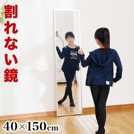 割れない鏡 幅40 高さ150cm リフェクスミラー refex ミラー 日本製 鏡 壁掛け 全身 おしゃれ 姿見 ミラー 国産 フィルム 軽量 薄い 軽い 薄型 安全 ロング スリム 大型 吊り式 幅40cm 40×150 みだしなみ 玄関 RM-4