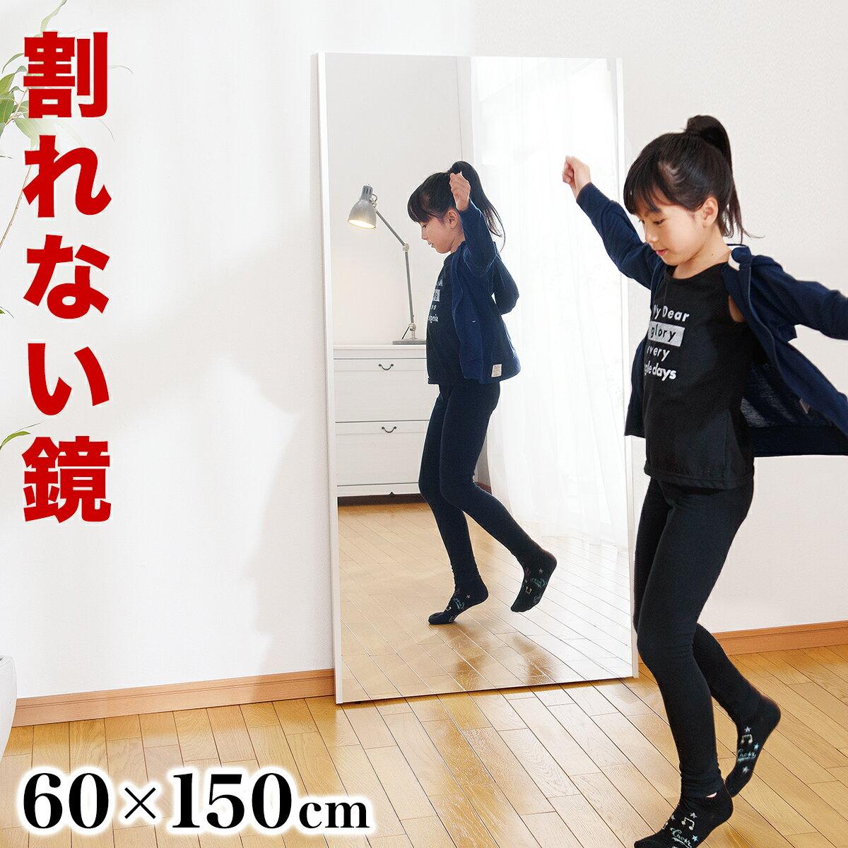 割れない鏡 リフェクスミラー 幅60cm 高さ150cm ビッグ姿見ミラー Refex 日本製の超軽量グラスレスミラー。高精度ポリエステルフィルムは反射率が高く映りが明るく鮮明。ダンススタジオのスタンドミラーや姿見、ヨガやバレーの練習に全身が映る鏡 RM-5 送料無料 新春 初売り