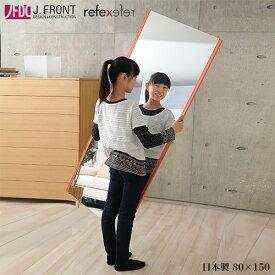 割れない鏡 80×150cm リフェクスミラー refex ミラー 幅80 高さ150 日本製 鏡 壁掛け 全身 おしゃれ 姿見 ミラー 国産 フィルム 軽量 薄い 軽い 薄型 安全 ロング ワイド 大型 吊り式 幅80cm 80×150 みだしなみ 玄関 M-6