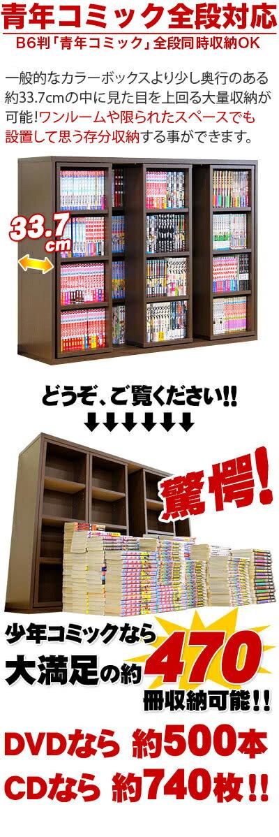奥深トリプルスライド幅120cmワイドCDまんが文庫少年コミックも大判コミックもまとめて収納できる本棚ラック大容量コミック書棚