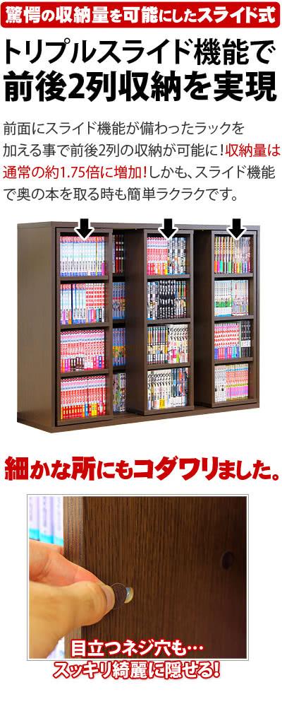 奥深トリプルスライドCD文庫まんが少年コミックも大判コミックもまとめて収納できる本棚ラック大容量コミック書棚