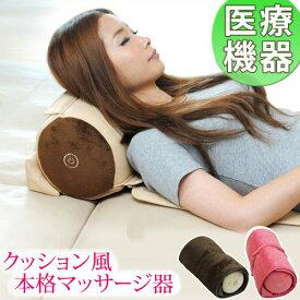 【医療機器認可取得】枕型マッサージャー コンパクトサイズ マッサージ器 マッサージクッション 本格マッサージ器 腰痛 肩こり もみ玉式 指圧 可愛いカワイイ 楽天 新生活