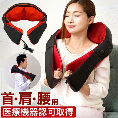 【医療機器認可取得】ネックマッサー も〜む 首 肩 肩こり 肩コリ マッサージ器 マッサージ マッサージチェア 腰 マッサージャー マッサージ機 マッサージ器具