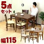 マーチ115テーブル&チェア5点セット木の温かみ感じる木製ダイニングテーブルモダン食卓センターテーブル天然木リビング家具キッチン椅子ブラウン茶ナチュラル