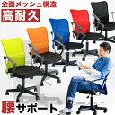 メッシュチェアー 肘付き オフィスチェア メッシュチェア デスクチェア 学習椅子 ビジネスチェア パソコン用 PCデスク…