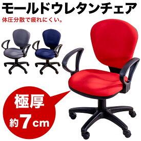 デスクチェア アームレスト付き デスクチェア グレイ 赤 ネイビー 肘有り クッション極厚 クッション厚 パソコンデスク用 チェア 耐久性あり ロッキング機能 ガス圧昇降 キャスター付 椅子 学習イス