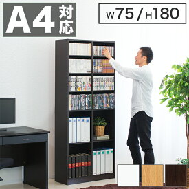 本棚 シェルフ 幅75cm 高さ180cm 壁面収納 本棚 コミック マンガ ビデオ 文庫 本棚 書棚 多目的ラック A4ファイル収納ラック 大容量 本棚 ブラウン 茶 ホワイト 白