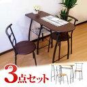 ダイニングテーブルセット 幅110cm高さ80cm DTS110 スリム ダイニングテーブル キッチンテーブル バーテーブル 3点セット バーチェアー カウンター椅子 スタンドチェア モダン シック