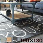 ラグマット約190×130cmコットンラグカフェロゴラグマットおしゃれラグカーペットじゅうたん秋冬絨毯/通販/楽天家具新生活