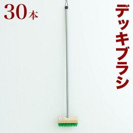 デッキブラシ 業務用 30本 セット ブラシ 床 タイル コンクリート 掃除 汚れ落とし 床みがき 床磨き