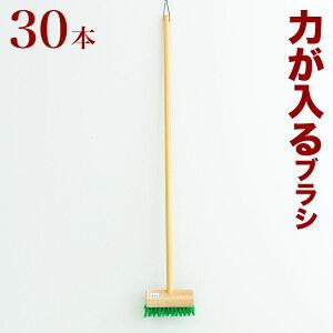 デッキブラシ 木製 ハンドル 業務用 30本 セット 力が入る ウッド ブラシ 床 タイル コンクリート 掃除 汚れ落とし 床みがき 床磨き 組立不要